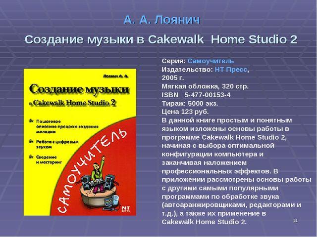* А. А. Лоянич Создание музыки в Cakewalk Home Studio 2 Серия: Самоучитель Из...