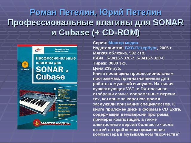* Роман Петелин, Юрий Петелин Профессиональные плагины для SONAR и Cubase (+...