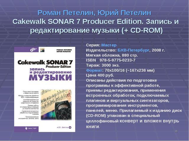 * Роман Петелин, Юрий Петелин Cakewalk SONAR 7 Producer Edition. Запись и ред...