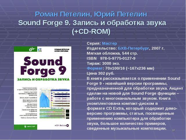 * Роман Петелин, Юрий Петелин Sound Forge 9. Запись и обработка звука (+CD-RO...