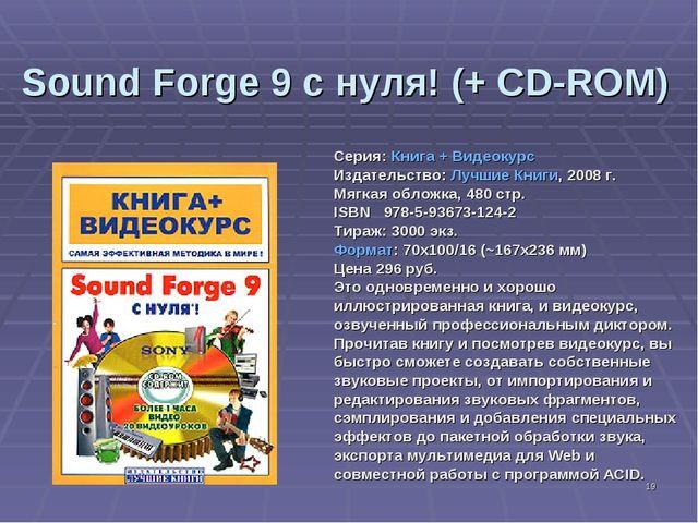 * Sound Forge 9 с нуля! (+ CD-ROM) Серия: Книга + Видеокурс Издательство: Луч...