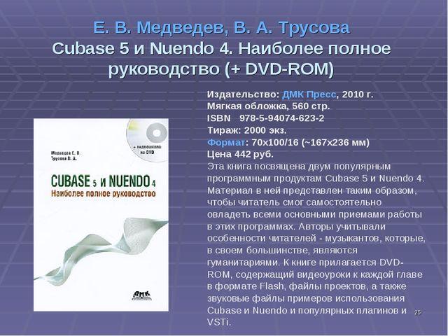 * Е. В. Медведев, В. А. Трусова Cubase 5 и Nuendo 4. Наиболее полное руководс...