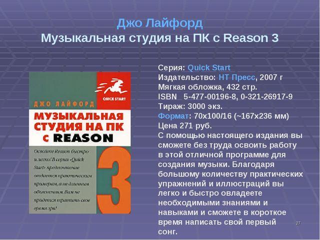 * Джо Лайфорд Музыкальная студия на ПК с Reason 3 Серия: Quick Start Издатель...
