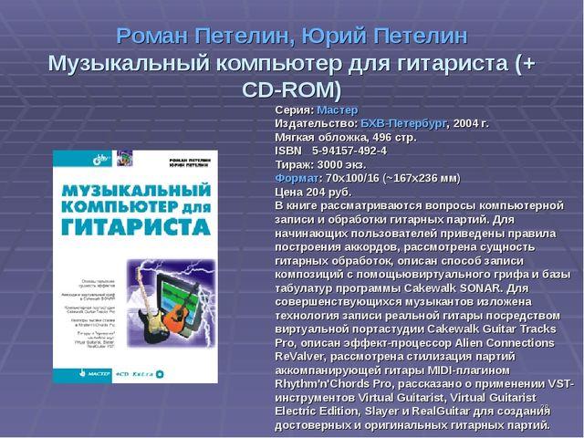 * Роман Петелин, Юрий Петелин Музыкальный компьютер для гитариста (+ CD-ROM)...