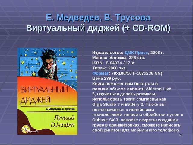 * Е. Медведев, В. Трусова Виртуальный диджей (+ CD-ROM) Издательство: ДМК Пре...