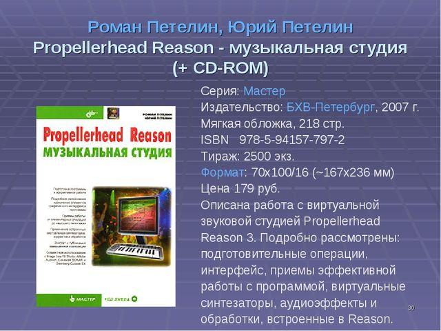 * Роман Петелин, Юрий Петелин Propellerhead Reason - музыкальная студия (+ CD...