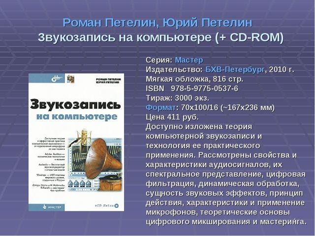 * Роман Петелин, Юрий Петелин Звукозапись на компьютере (+ CD-ROM) Серия: Мас...