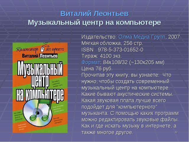 * Виталий Леонтьев Музыкальный центр на компьютере Издательство: Олма Медиа Г...