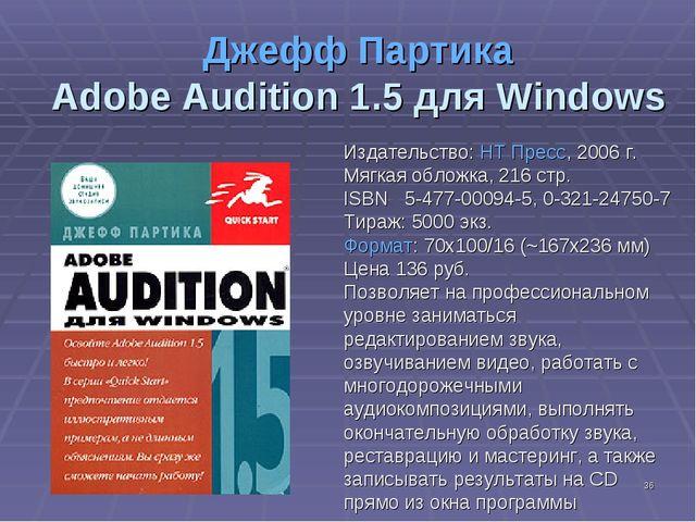 * Джефф Партика Adobe Audition 1.5 для Windows Издательство: НТ Пресс, 2006 г...