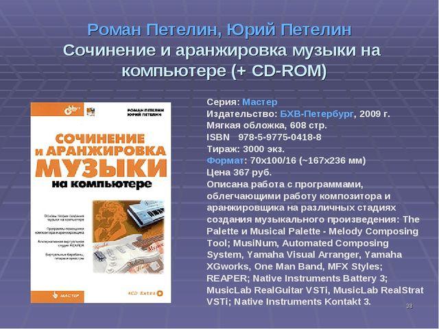 * Роман Петелин, Юрий Петелин Сочинение и аранжировка музыки на компьютере (+...