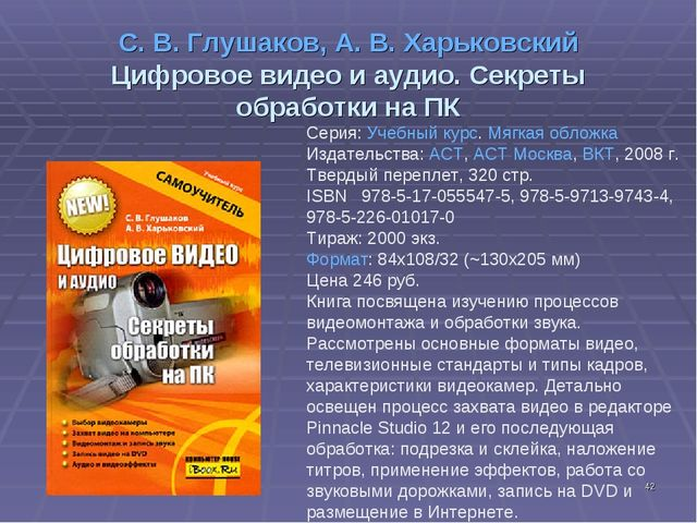 * С. В. Глушаков, А. В. Харьковский Цифровое видео и аудио. Секреты обработки...