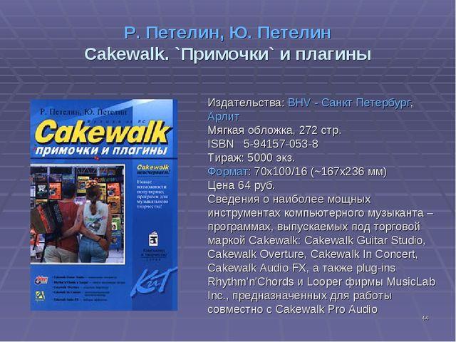 * Р. Петелин, Ю. Петелин Cakewalk. `Примочки` и плагины Издательства: BHV - С...