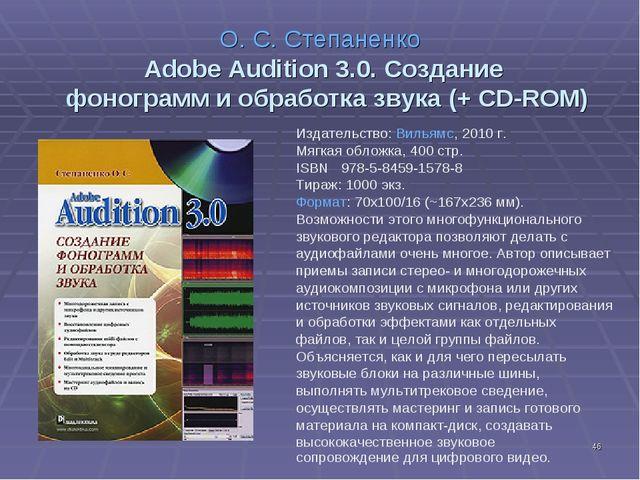 * О. С. Степаненко Adobe Audition 3.0. Создание фонограмм и обработка звука (...