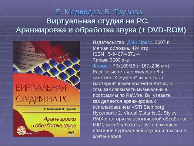* Е. Медведев, В. Трусова Виртуальная студия на PC. Аранжировка и обработка з...
