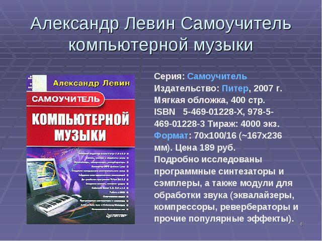 * Александр Левин Самоучитель компьютерной музыки Серия: Самоучитель Издатель...