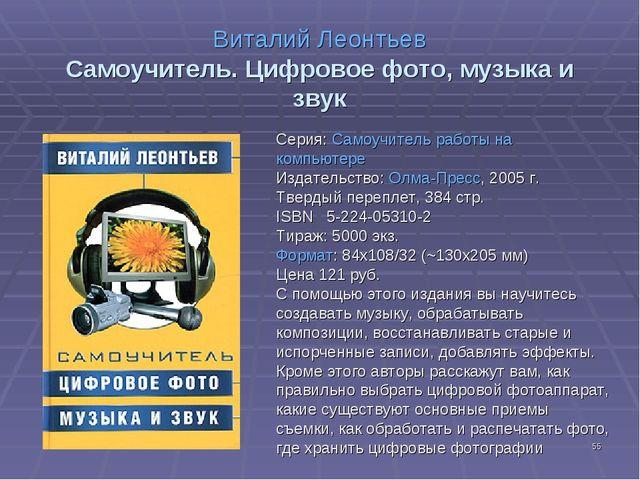 * Виталий Леонтьев Самоучитель. Цифровое фото, музыка и звук Серия: Самоучите...