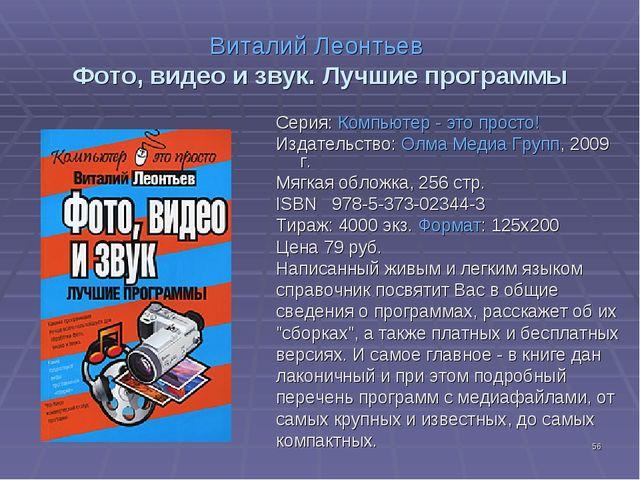 * Виталий Леонтьев Фото, видео и звук. Лучшие программы Серия: Компьютер - эт...