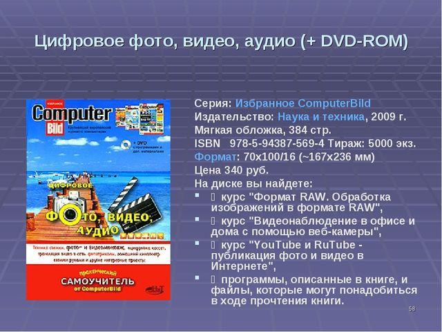 * Цифровое фото, видео, аудио (+ DVD-ROM) Серия: Избранное ComputerBild Издат...