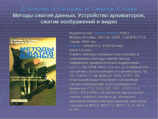 * Д. Ватолин, А. Ратушняк, М. Смирнов, В. Юкин Методы сжатия данных. Устройст...