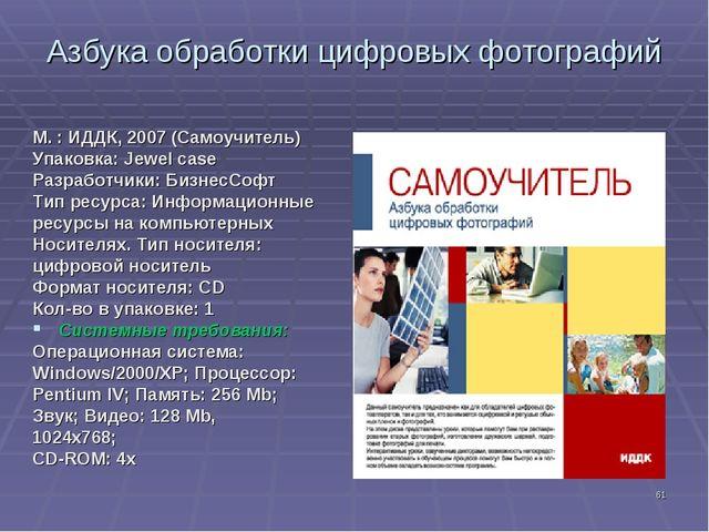 * Азбука обработки цифровых фотографий М. : ИДДК, 2007 (Самоучитель) Упаковка...