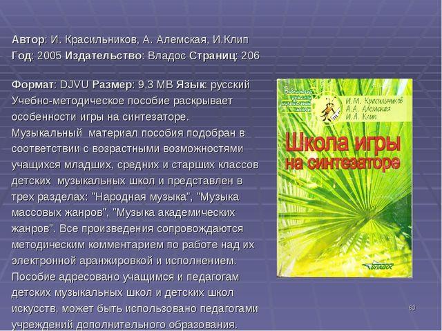 * Автор: И. Красильников, А. Алемская, И.Клип Год: 2005 Издательство: Владос...