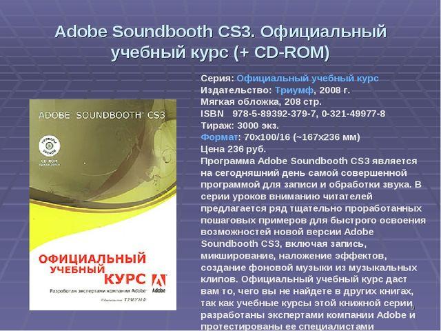 * Adobe Soundbooth CS3. Официальный учебный курс (+ CD-ROM) Серия: Официальны...
