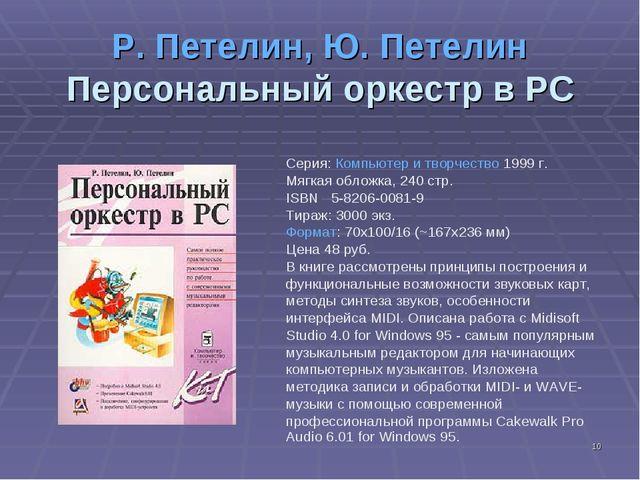 * Р. Петелин, Ю. Петелин Персональный оркестр в PC Серия: Компьютер и творчес...
