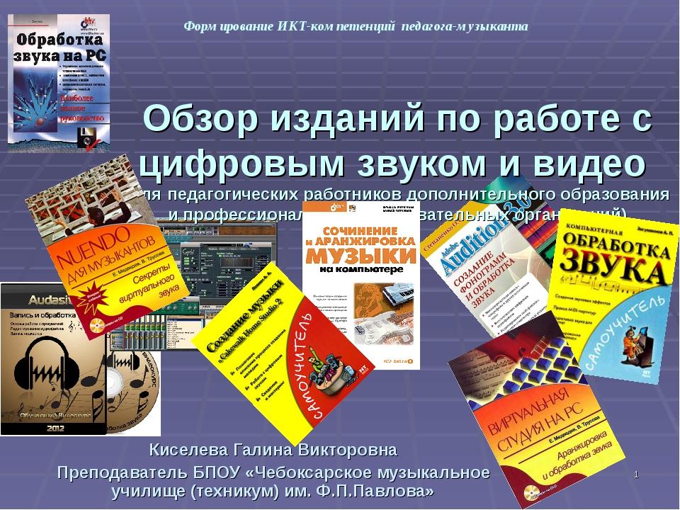 * Обзор изданий по работе с цифровым звуком и видео (для педагогических работ...