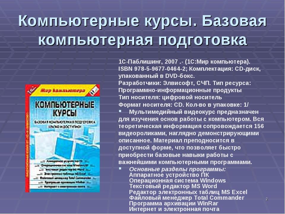 * Компьютерные курсы. Базовая компьютерная подготовка 1С-Паблишинг, 2007 .- (...