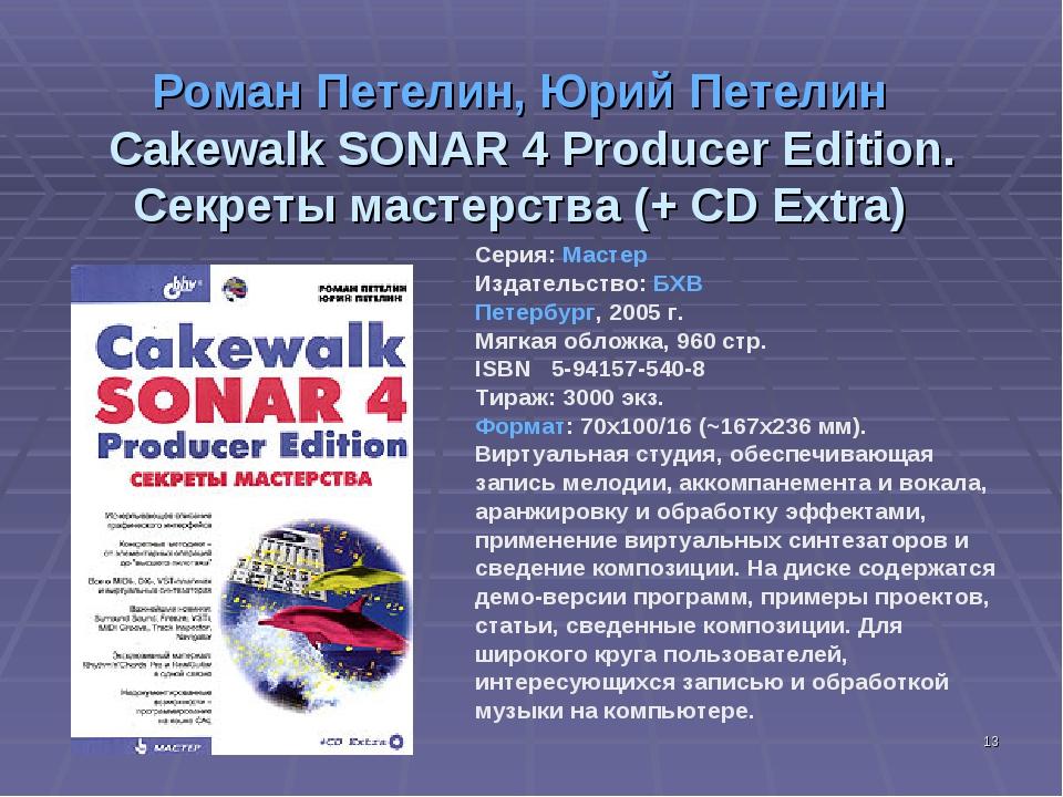 * Роман Петелин, Юрий Петелин Cakewalk SONAR 4 Producer Edition. Секреты маст...