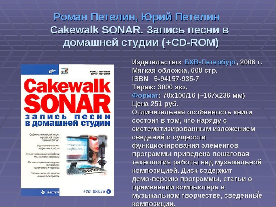 * Роман Петелин, Юрий Петелин Cakewalk SONAR. Запись песни в домашней студии...