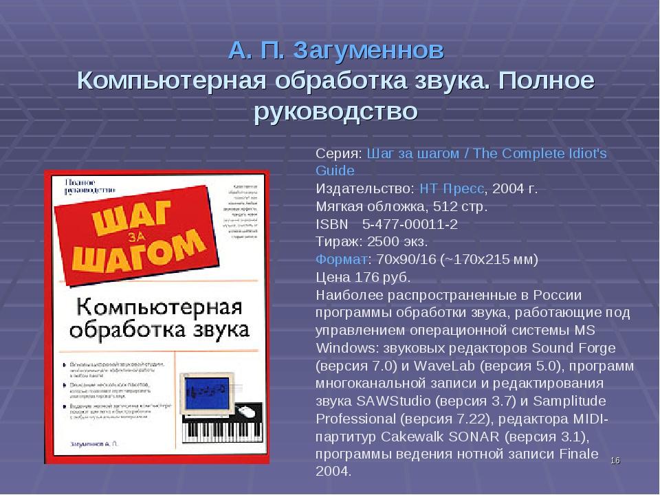 * А. П. Загуменнов Компьютерная обработка звука. Полное руководство Серия: Ша...