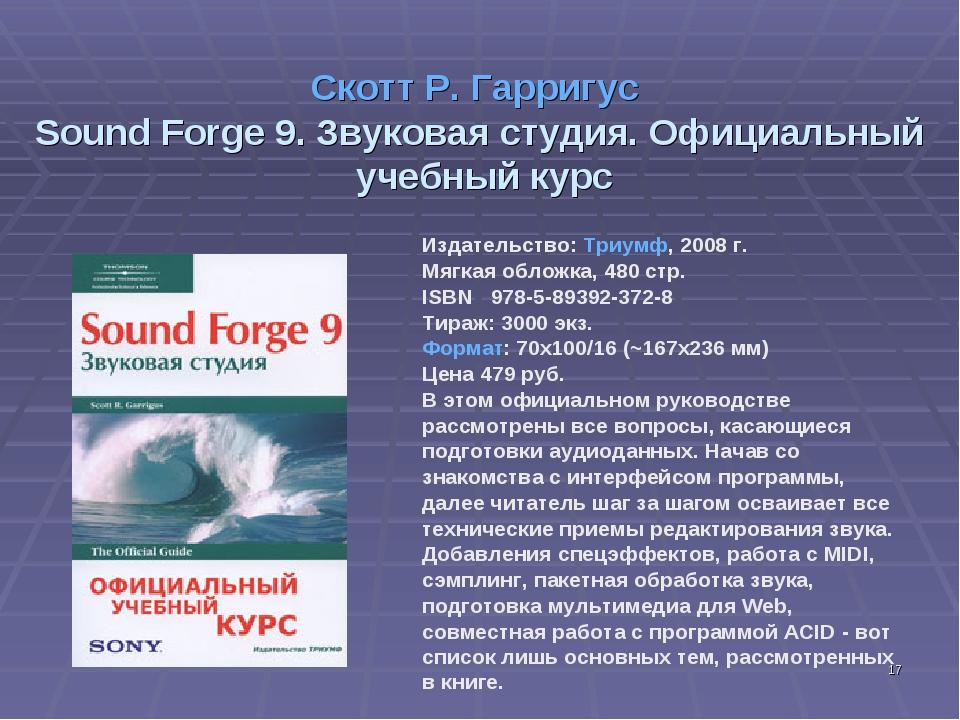 * Скотт Р. Гарригус Sound Forge 9. Звуковая студия. Официальный учебный курс...