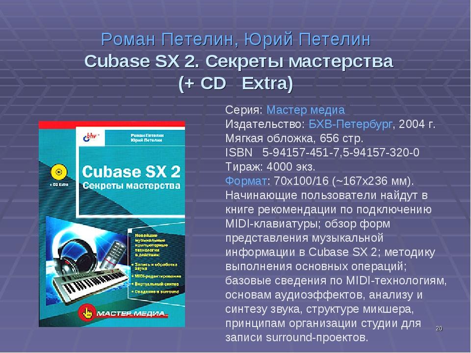 * Роман Петелин, Юрий Петелин Cubase SX 2. Секреты мастерства (+ CD Extra) Се...