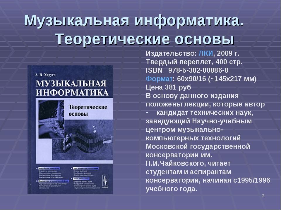 * Музыкальная информатика. Теоретические основы Издательство: ЛКИ, 2009 г. Тв...