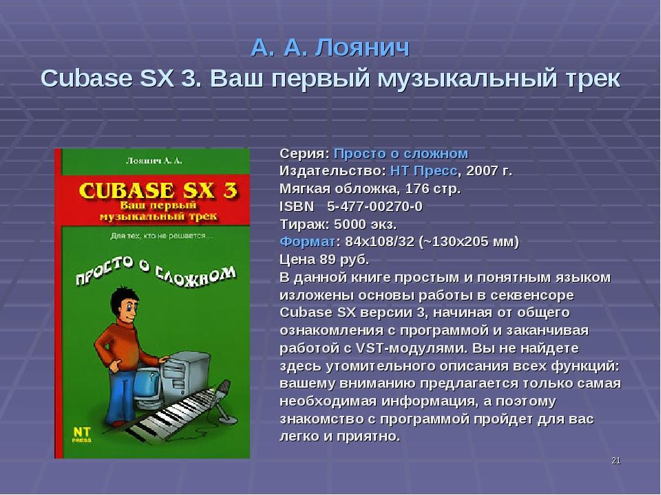 * А. А. Лоянич Cubase SX 3. Ваш первый музыкальный трек Серия: Просто о сложн...