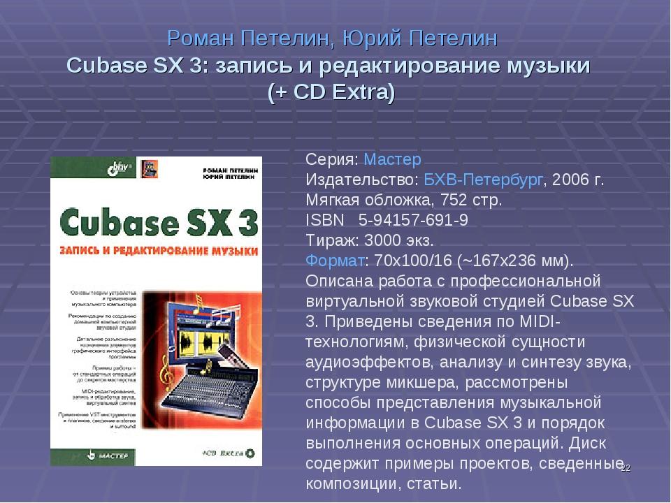 * Роман Петелин, Юрий Петелин Cubase SX 3: запись и редактирование музыки (+...