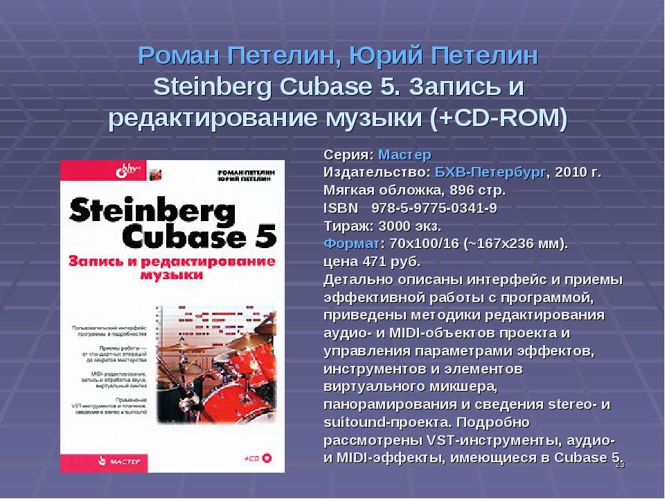 * Роман Петелин, Юрий Петелин Steinberg Cubase 5. Запись и редактирование муз...