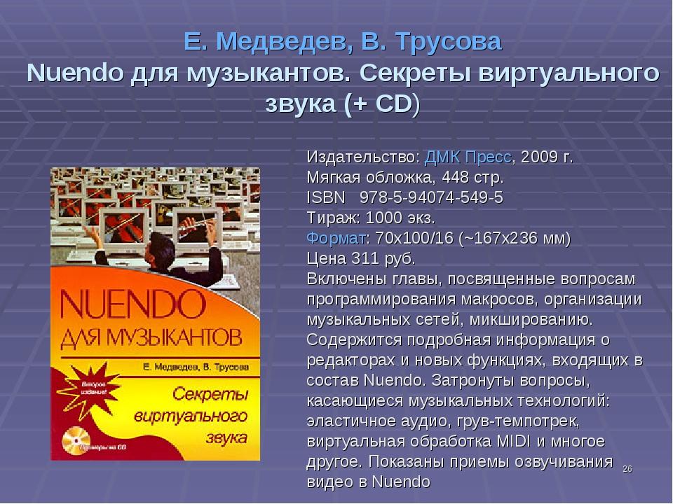 * Е. Медведев, В. Трусова Nuendo для музыкантов. Секреты виртуального звука (...