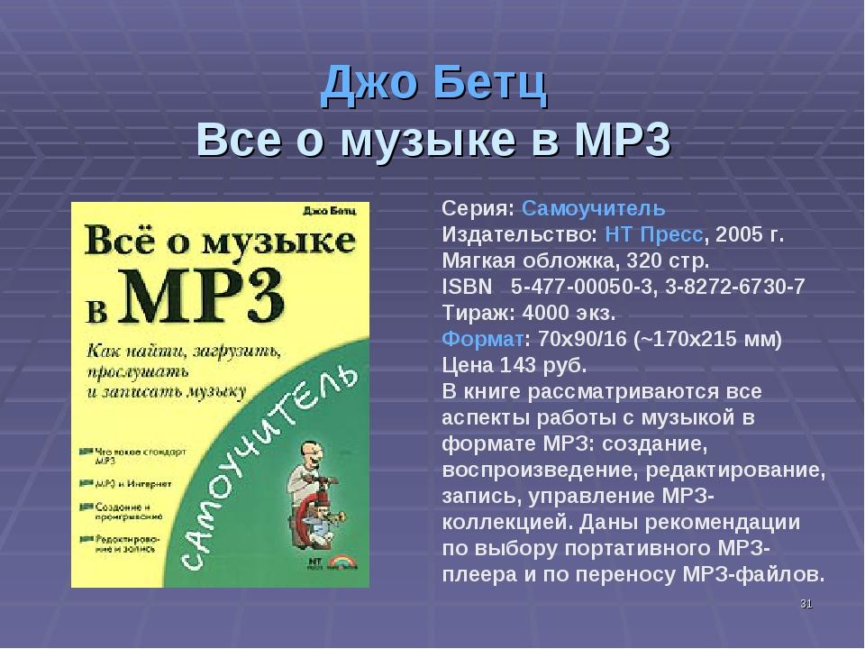 * Джо Бетц Все о музыке в MP3 Серия: Самоучитель Издательство: НТ Пресс, 2005...