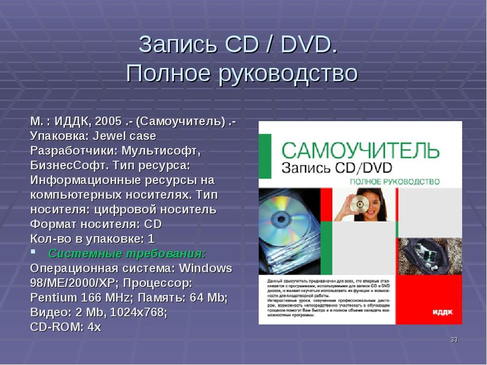 * Запись CD / DVD. Полное руководство М. : ИДДК, 2005 .- (Самоучитель) .- Упа...