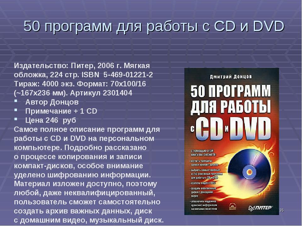 * 50 программ для работы сCD иDVD Издательство: Питер, 2006 г. Мягкая облож...