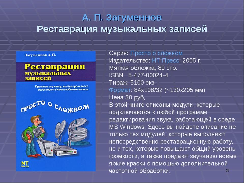 * А. П. Загуменнов Реставрация музыкальных записей Серия: Просто о сложном Из...