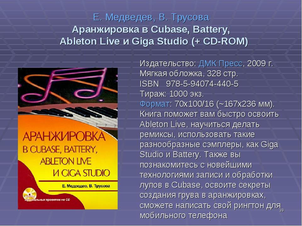 * Е. Медведев, В. Трусова Аранжировка в Cubase, Battery, Ableton Live и Giga...