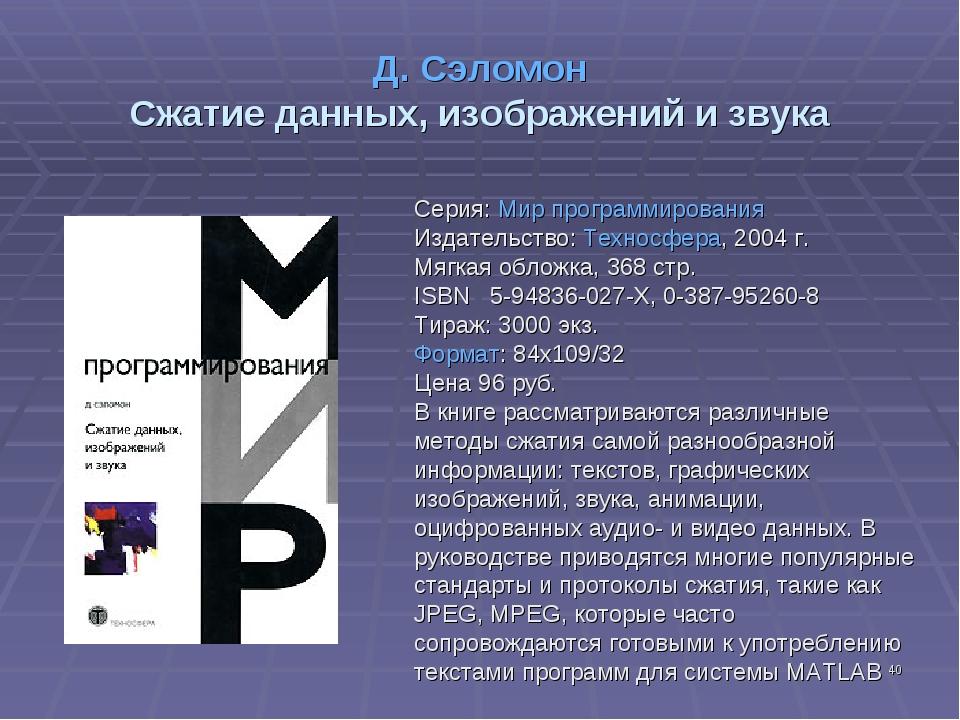 * Д. Сэломон Сжатие данных, изображений и звука Серия: Мир программирования И...