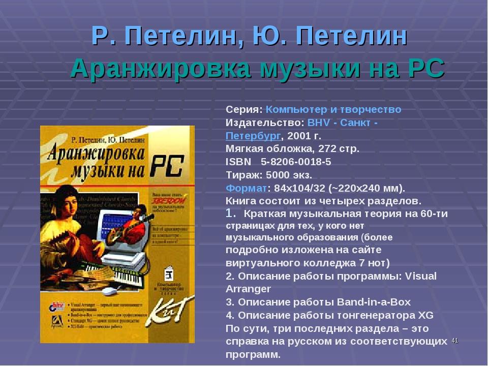 * Р. Петелин, Ю. Петелин Аранжировка музыки на РС Серия: Компьютер и творчест...