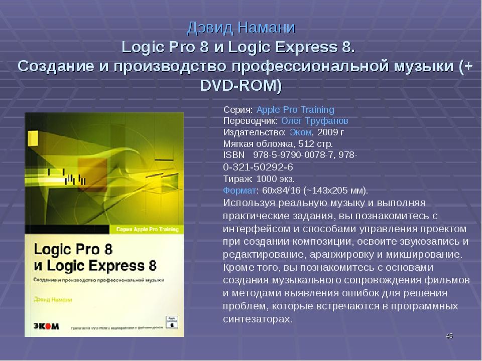 * Дэвид Намани Logic Pro 8 и Logic Express 8. Создание и производство професс...