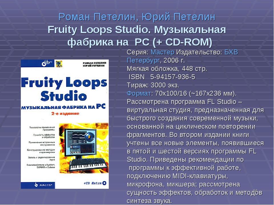 * Роман Петелин, Юрий Петелин Fruity Loops Studio. Музыкальная фабрика на PC...