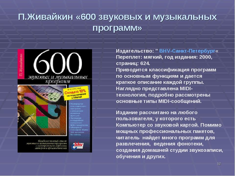 """* П.Живайкин «600 звуковых и музыкальных программ» Издательство:"""" BHV-Санкт-..."""