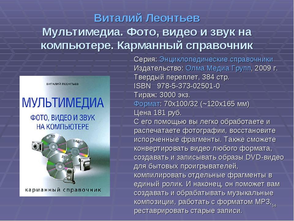 * Виталий Леонтьев Мультимедиа. Фото, видео и звук на компьютере. Карманный с...